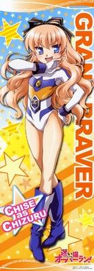"""""""Mayoi neko overrun!"""" - Japanese Movie Poster (xs thumbnail)"""