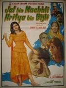 Jal Bin Machhli Nritya Bin Bijli - Indian Movie Poster (xs thumbnail)