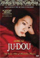 Ju Dou - DVD movie cover (xs thumbnail)