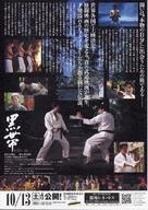 Kuro-obi - Japanese Movie Poster (xs thumbnail)
