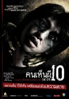 Gin gwai 10 - Thai Movie Poster (xs thumbnail)