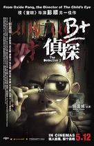 B+ jing taam - Singaporean Movie Poster (xs thumbnail)