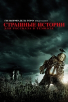 Scary Stories to Tell in the Dark - Russian Movie Cover (xs thumbnail)