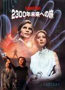 Logan's Run - Japanese DVD cover (xs thumbnail)
