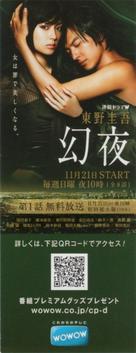 """Genya"" - Japanese Movie Poster (xs thumbnail)"