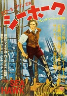 The Sea Hawk - Japanese Movie Poster (xs thumbnail)