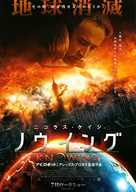 Knowing - Japanese Movie Poster (xs thumbnail)