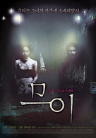 Muoi - South Korean poster (xs thumbnail)