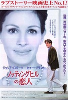 Notting Hill - Japanese Movie Poster (xs thumbnail)