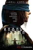 Bird Box - Georgian Movie Poster (xs thumbnail)
