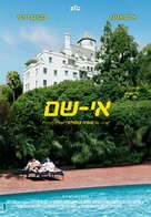 Somewhere - Israeli Movie Poster (xs thumbnail)