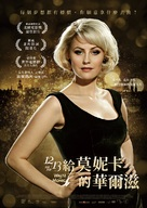 Monica Z - Taiwanese Movie Poster (xs thumbnail)