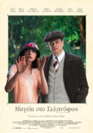 Magic in the Moonlight - Greek Movie Poster (xs thumbnail)