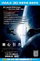 Gravity - Chinese Movie Poster (xs thumbnail)
