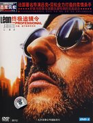 Léon - Chinese DVD movie cover (xs thumbnail)