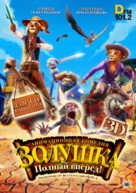 Cendrillon - Russian Movie Poster (xs thumbnail)