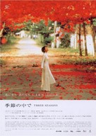 Three Seasons - Japanese poster (xs thumbnail)