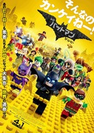 The Lego Batman Movie - Japanese Movie Poster (xs thumbnail)