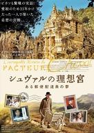 L'incroyable histoire du facteur Cheval - Japanese Movie Poster (xs thumbnail)