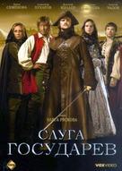 Sluga Gosudarev - Russian DVD cover (xs thumbnail)