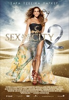 Sex and the City 2 - Greek Movie Poster (xs thumbnail)