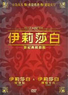 Elizabeth: The Golden Age - Taiwanese DVD cover (xs thumbnail)
