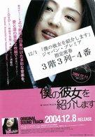 Nae yeojachingureul sogae habnida - Japanese Movie Poster (xs thumbnail)