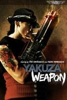 Gokudou heiki - Japanese DVD cover (xs thumbnail)
