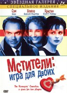 The Revengers' Comedies - Russian Movie Cover (xs thumbnail)