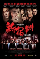 The Shinjuku Incident - Singaporean Movie Poster (xs thumbnail)