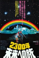 Logan's Run - Japanese Movie Poster (xs thumbnail)