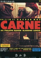 Carne - Japanese Movie Poster (xs thumbnail)