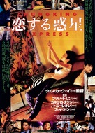 Chung Hing sam lam - Japanese Movie Poster (xs thumbnail)