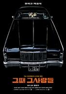 Geuddae geusaramdeul - South Korean Movie Poster (xs thumbnail)