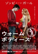 Warm Bodies - Japanese Movie Poster (xs thumbnail)
