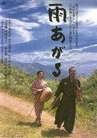 Ame agaru - Japanese Movie Poster (xs thumbnail)