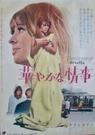 Petulia - Japanese Movie Poster (xs thumbnail)