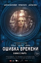 Time Lapse - Russian Movie Poster (xs thumbnail)