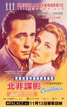 Casablanca - Hong Kong Movie Poster (xs thumbnail)