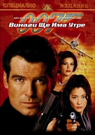 Tomorrow Never Dies - Bulgarian DVD cover (xs thumbnail)
