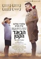 The Little Traitor - Israeli Movie Poster (xs thumbnail)