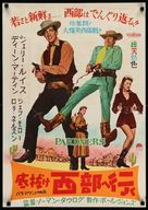 Pardners - Japanese Movie Poster (xs thumbnail)