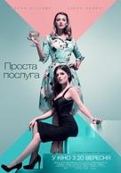 A Simple Favor - Ukrainian Movie Poster (xs thumbnail)