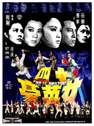 Shi si nu ying hao - Hong Kong Movie Poster (xs thumbnail)