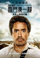 Due Date - Taiwanese Movie Poster (xs thumbnail)