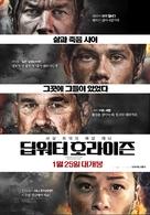 Deepwater Horizon - South Korean Movie Poster (xs thumbnail)