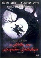 Sleepy Hollow - Greek Movie Cover (xs thumbnail)