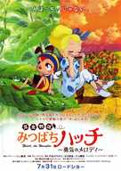Konchuu monogatari Mitsubachi Hacchi: Yuuki no merodi - Japanese Movie Poster (xs thumbnail)