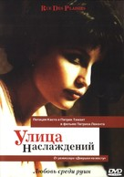 Rue des plaisirs - Russian Movie Cover (xs thumbnail)