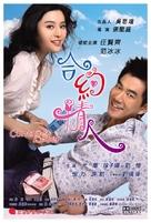 Hup yeu ching yan - Hong Kong Movie Poster (xs thumbnail)